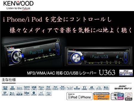 هدیونیت کنوود u363 | هدیونیت kenwood u363