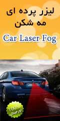 لیزر مه شکن پرده ای ماشین